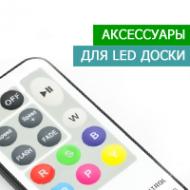 Аксессуары для LED доски