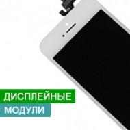 Дисплейные модули для iPhone