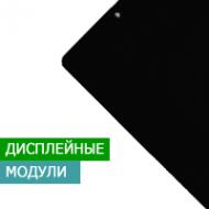 Дисплейные модули для планшетов (дисплей + тачскрин)