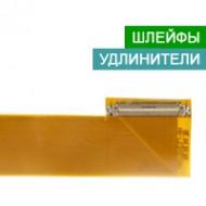 Шлейфы-удлинители для ноутбуков
