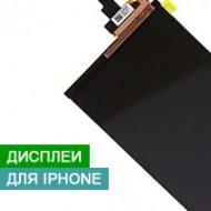 Дисплеи для iPhone