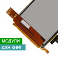 Модули для электронных книг (дисплей + тачскрин)