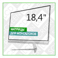 """18,4"""" Дисплеи для моноблоков, мониторов"""