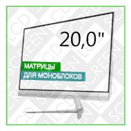 """20,0"""" Дисплеи для моноблоков, мониторов"""