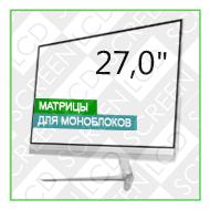 """27,0"""" Дисплеи для моноблоков, мониторов"""