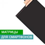 Дисплеи для смартфонов ( матрицы )
