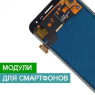 Дисплейные модули для смартфонов ( дисплей + тачскрин )