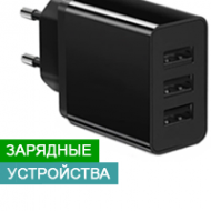 Зарядные устройства USB