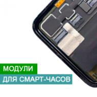 Дисплейные модули для смарт-часов, дисплей + тачскрин